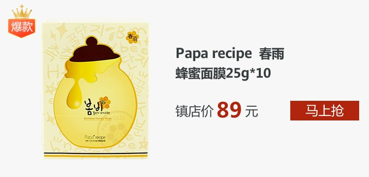 Papa recipe 春雨 蜂蜜面膜25g*10(进)