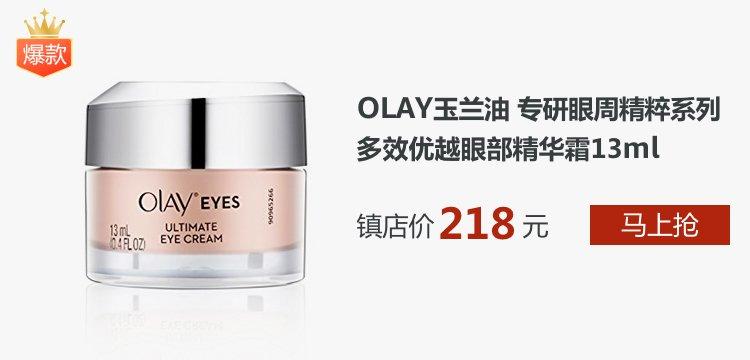 OLAY 玉兰油 专研眼周精粹系列多效优越眼部精华霜13ml(进)