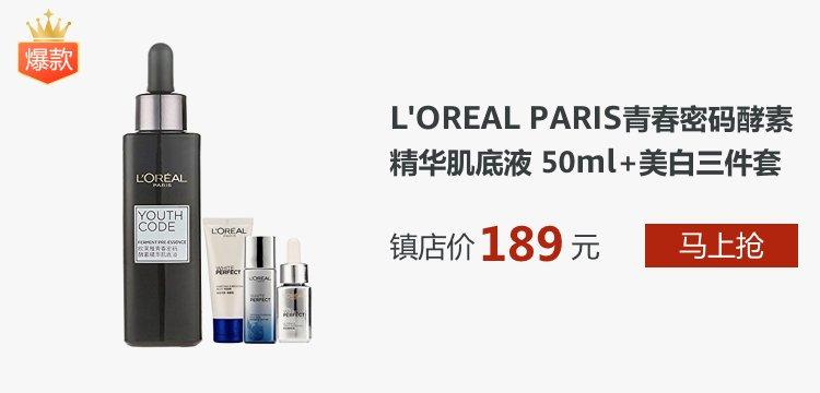 L'OREAL PARIS 巴黎欧莱雅 青春密码酵素精华肌底液 50ml+美白三件套(洁面乳30ml+新肌露22ml+祛斑精华液15ml)