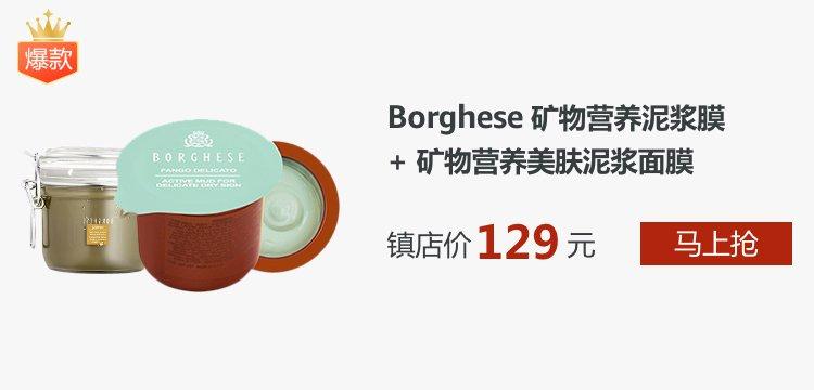 Borghese贝佳斯矿物营养泥浆膜(绿泥)212g/200ml(进)+BORGHESE 贝佳斯 矿物营养美肤泥浆面膜(白泥)25g