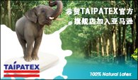 Taipatex泰国乳胶枕旗舰店