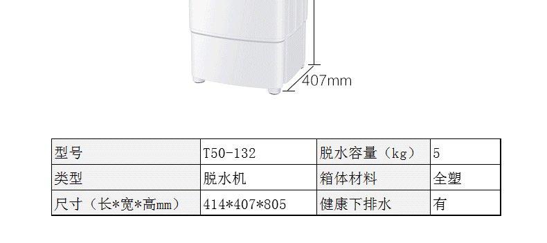 haier 海尔 5.0公斤家用甩干机脱水机迷你干衣机 t50