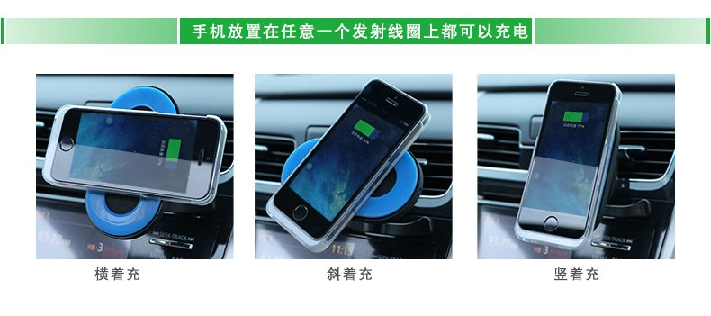 沿途无线车充发射器手机支架底座通用苹果5s三星车载无线充电器