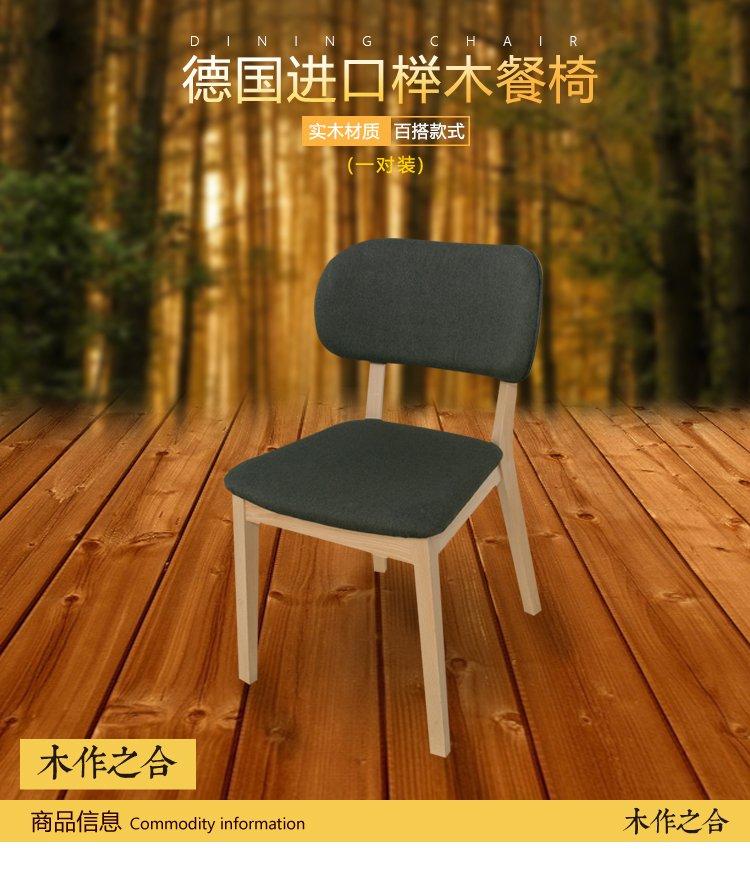 木作之合 德国进口榉木原木餐椅 北欧休闲家用靠背椅
