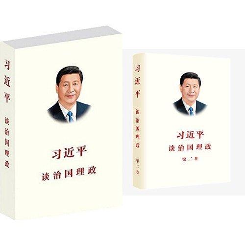 习近平谈治国理政(中文版)(套装共2册)