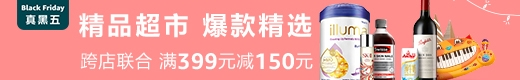 黑五钜惠399-150