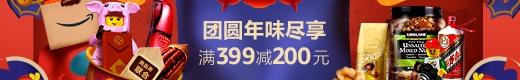 精品超市新年199-100 399-200