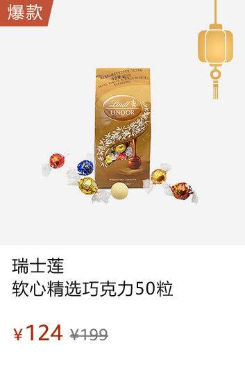 瑞士莲软心精选巧克力 - 50粒分享装