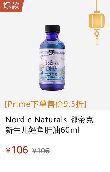 Nordic Naturals 挪帝克 新生儿鳕鱼肝油60ml蓝色 [跨境自营]包税