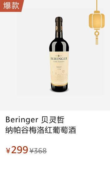 【亚马逊直采】Beringer 贝灵哲 纳帕谷系列 梅洛红葡萄酒750ml(亚马逊进口直采红酒,美国进口)自营精选