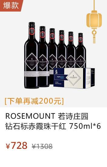 ROSEMOUNT 若诗庄园 钻石标赤霞珠干红葡萄酒 750ml*6 整箱装