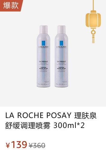 LA ROCHE POSAY 理肤泉 舒缓调理喷雾 300ml*2