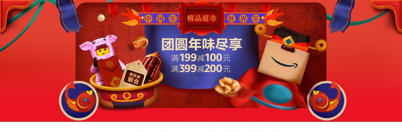 2019春节促销