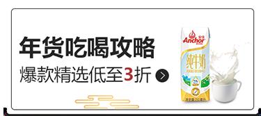 """""""年货吃喝攻略 爆款精选低至3折"""""""