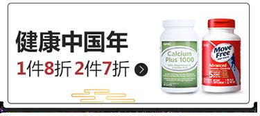 健康中国年 1件8折 2件7折