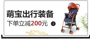 萌宝出行装备 下单立减200元