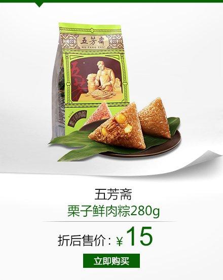 五芳斋 栗子鲜肉粽280g