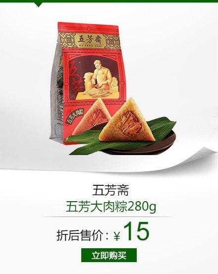 五芳斋 五芳大肉粽280g