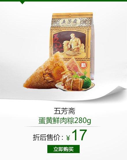 五芳斋 蛋黄鲜肉粽280g