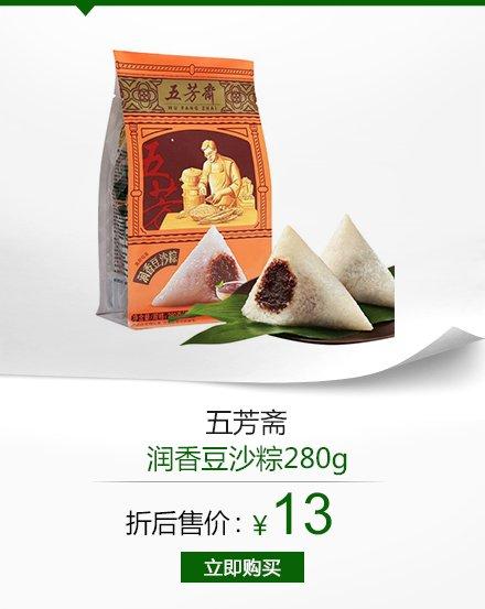 五芳斋 润香豆沙粽280g