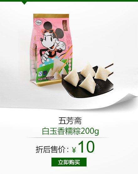 五芳斋 白玉香糯粽200g