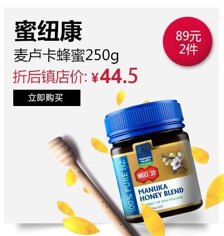 Manuka Health 蜜纽康 MGO30+麦卢卡蜂蜜250g