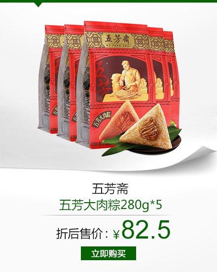 五芳斋 五芳大肉粽280g*5(供应商直送)