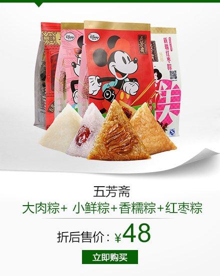 五芳斋 大肉粽280g+ 小鲜粽200g+白玉香糯粽200g+新疆红枣粽200g(供应商直送)