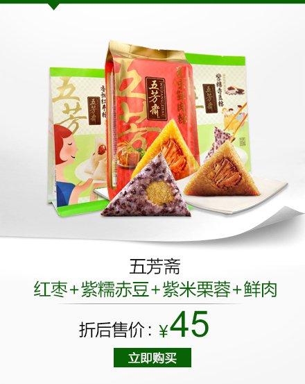 五芳斋 香甜红枣粽200g+紫糯赤豆粽200g+紫米栗蓉粽200g+美味鲜肉粽200g(供应商直送)