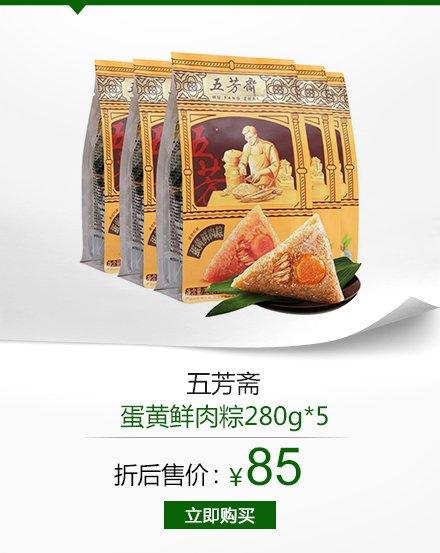 五芳斋 蛋黄鲜肉粽280g*5(供应商直送)