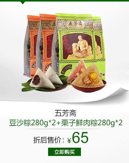 五芳斋 润香豆沙粽280g*2+栗子鲜肉粽280g*2(供应商直送)
