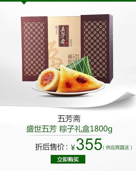 五芳斋 盛世五芳 粽子礼盒1800g(供应商直送)