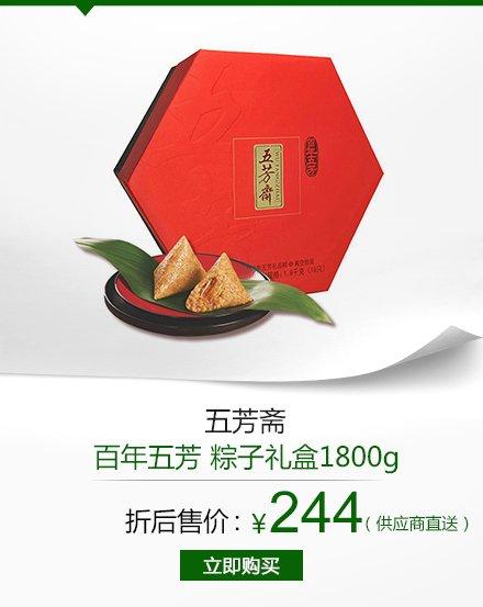 五芳斋 百年五芳 粽子礼盒1800g(供应商直送)