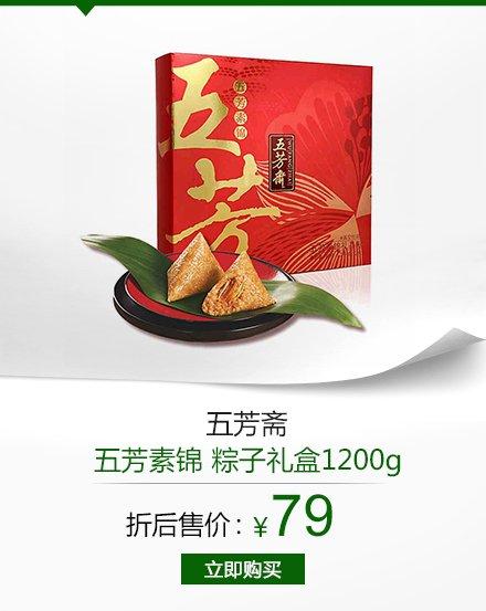 五芳斋 五芳素锦 粽子礼盒1200g(供应商直送)
