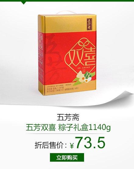 五芳斋 五芳双喜 粽子礼盒1140g(供应商直送)