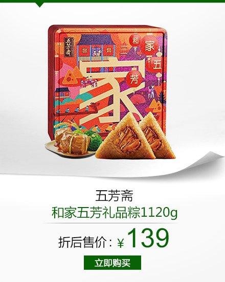 五芳斋 粽子礼盒端午粽子 和家五芳礼品粽1120g(供应商直送)