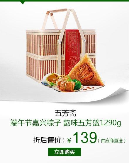五芳斋 粽子礼盒 端午节嘉兴粽子 韵味五芳篮1290g(供应商直送)