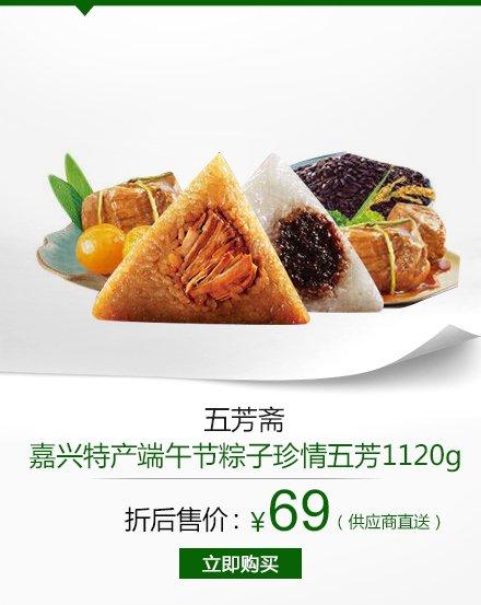 五芳斋 粽子礼盒嘉兴特产端午节粽子 粽子礼盒 珍情五芳1120g(供应商直送)
