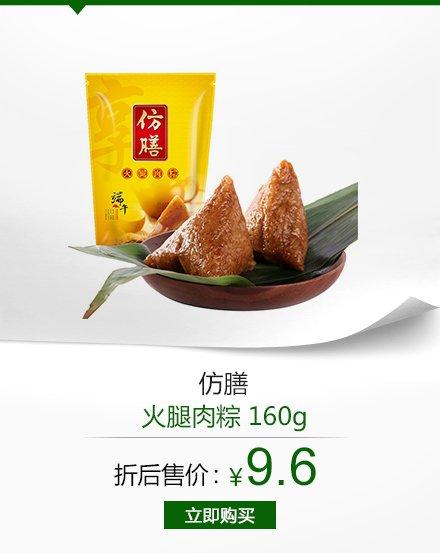 仿膳 火腿肉粽 160g