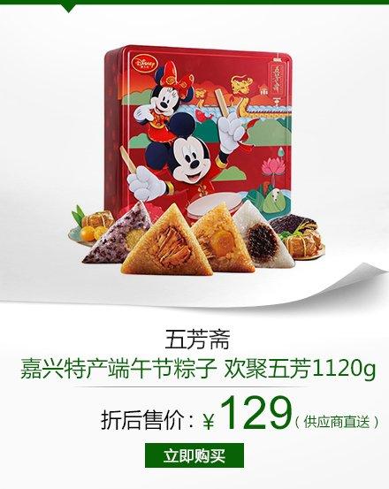 五芳斋 粽子礼盒嘉兴特产端午节粽子 粽子礼盒 欢聚五芳1120g 铁盒(供应商直送)