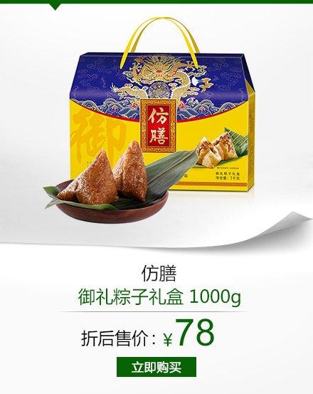 仿膳 御礼粽子礼盒 1000g