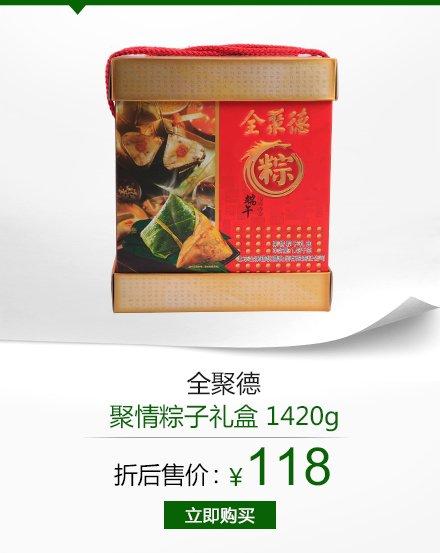 全聚德 聚情粽子礼盒 1420g