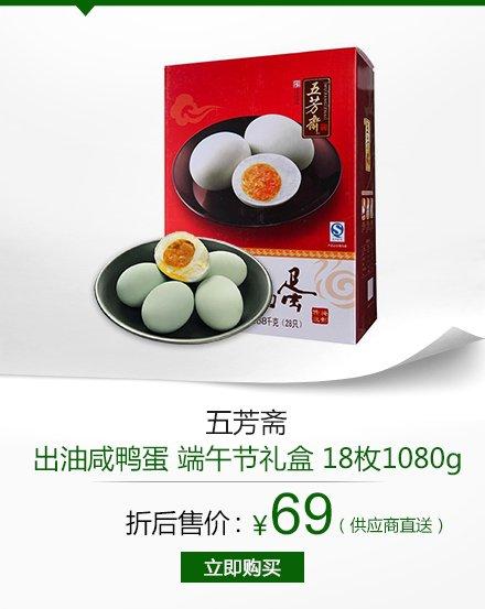 五芳斋 咸鸭蛋礼盒 出油咸鸭蛋 端午节礼品 嘉兴特产 18枚礼盒装1080g(供应商直送)