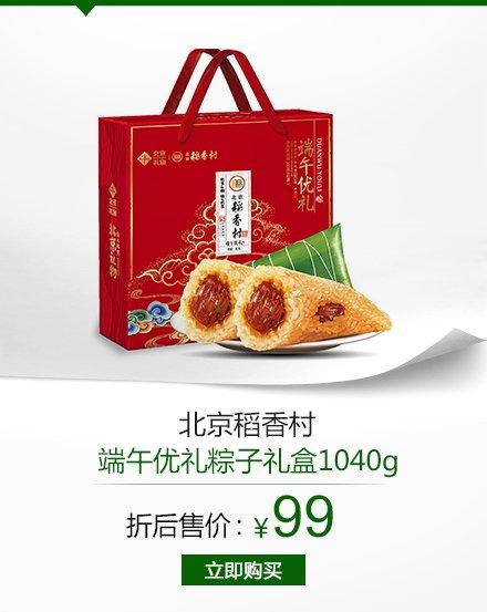 北京稻香村 端午优礼粽子礼盒1040g