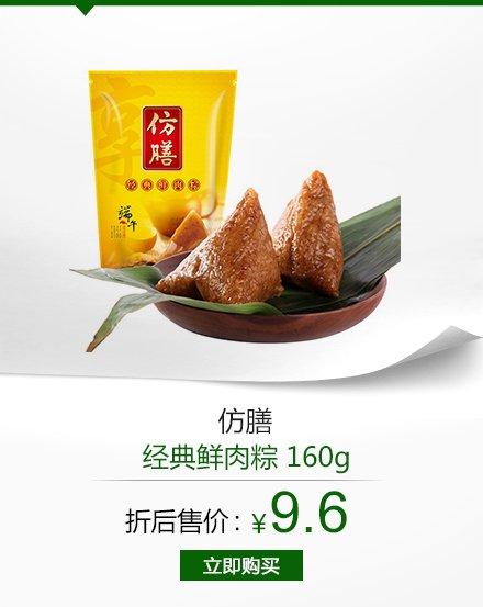 仿膳 经典鲜肉粽 160g