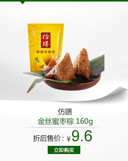 仿膳 金丝蜜枣粽 160g