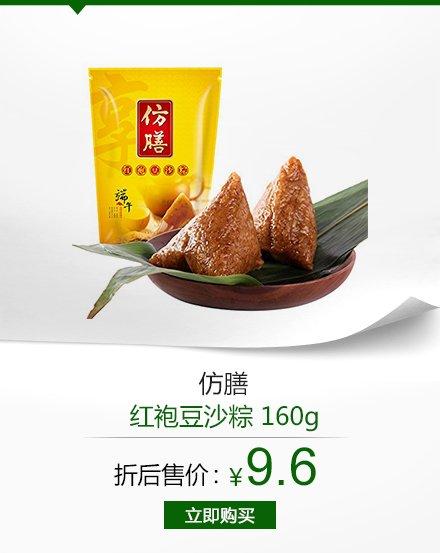 仿膳 红袍豆沙粽 160g