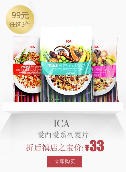 ICA麦片