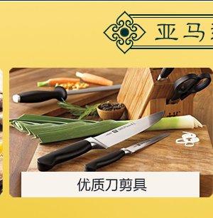 优质刀剪具
