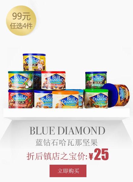 蓝钻石99元任选4元